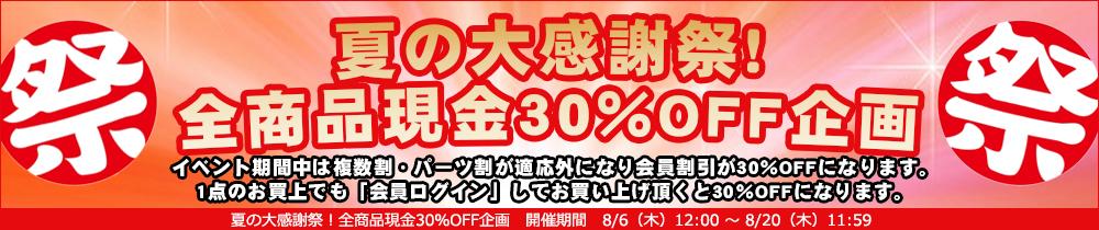 天然石ビーズパーツ販売30%OFF