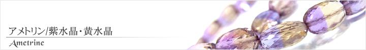アメトリン天然石ビーズパワーストーンの通販専門サイト