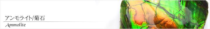 アンモライト、菊石天然石ビーズパワーストーンの通販専門サイト