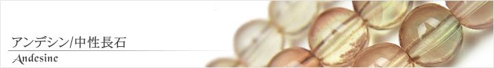 アンデシン、中性長石天然石ビーズパワーストーンの通販専門サイト