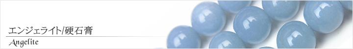 エンジェライト、硬石膏天然石ビーズパワーストーンの通販専門サイト
