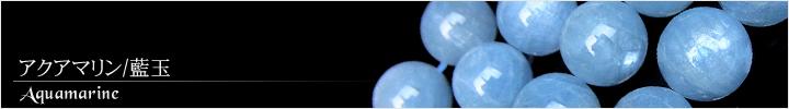 アクアマリン、藍玉天然石ビーズパワーストーンの通販専門サイト