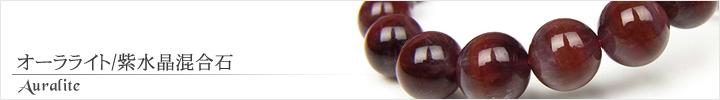 オーラライト天然石ビーズパワーストーンの通販専門サイト