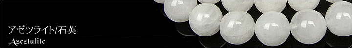 アゼツライト石天然石ビーズパワーストーンの通販専門サイト