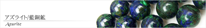 アズライト、藍銅鉱、花崗岩石天然石ビーズパワーストーンの通販専門サイト