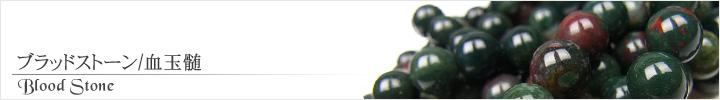 ブラッドストーン、血石、血玉髄天然石ビーズパワーストーンの通販専門サイト