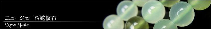 ボーウェナイト、サーペンティン、蛇紋石天然石ビーズパワーストーンの通販専門サイト