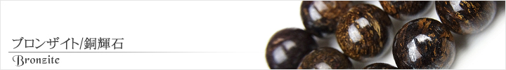 ブロンザイト、銅輝石、古銅石、古銅輝石、鉄珪輝石天然石ビーズパワーストーンの通販専門サイト