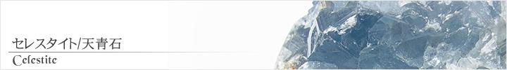 セレスタイト、天青石天然石ビーズパワーストーンの通販専門サイト