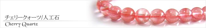 チェリークォーツ天然石ビーズパワーストーンの通販専門サイト