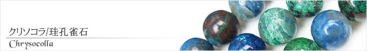 クリソコラ、珪孔雀石天然石ビーズパワーストーンの通販専門サイト