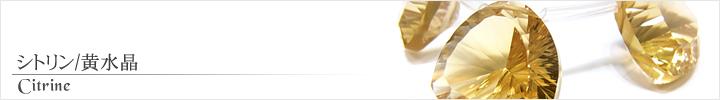 シトリン、黄水晶天然石ビーズパワーストーンの通販専門サイト