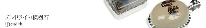 デンドライト、模樹石天然石ビーズパワーストーンの通販専門サイト