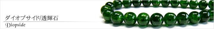 ダイオプサイド、透輝石天然石ビーズパワーストーンの通販専門サイト