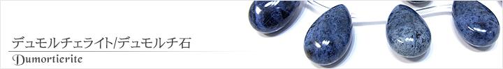 デュモルチェライト、デュモルチ石天然石ビーズパワーストーンの通販専門サイト
