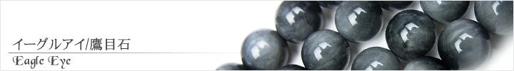 イーグルアイト、鷹目石天然石ビーズパワーストーンの通販専門サイト
