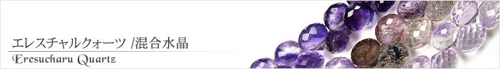エレスチャルクォーツ天然石ビーズパワーストーンの通販専門サイト