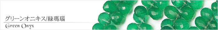 グリーンオニキス、縞瑪瑙天然石ビーズパワーストーンの通販専門サイト