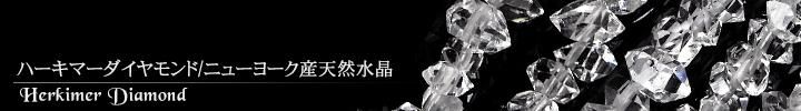 ハーキマーダイヤモンド、ニューヨーク産天然水晶、クォーツ天然石ビーズパワーストーンの通販専門サイト
