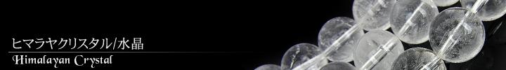 天然水晶、クリスタル、クォーツ天然石ビーズパワーストーンの通販専門サイト