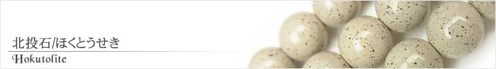北投石天然石ビーズパワーストーンの通販専門サイト
