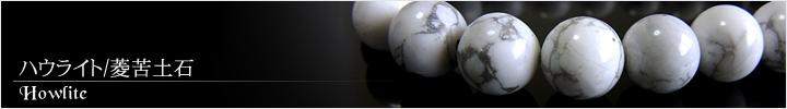 ハウライト、ハウ石、菱苦土石天然石ビーズパワーストーンの通販専門サイト