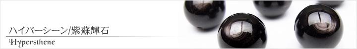 ハイパーシーン、紫蘇輝石天然石ビーズパワーストーンの通販専門サイト