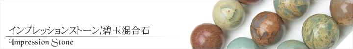 インプレッションストーン天然石ビーズパワーストーンの通販専門サイト