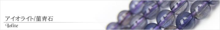 アイオライト、菫青石天然石ビーズパワーストーンの通販専門サイト