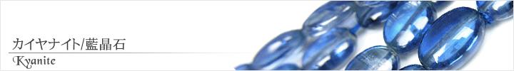 カイヤナイト、藍晶石天然石ビーズパワーストーンの通販専門サイト