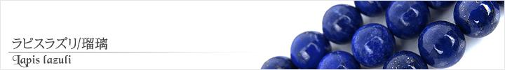 ラピスラズリ、瑠璃、青金石天然石ビーズパワーストーンの通販専門サイト