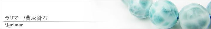 ラリマー、ブルーペクトライト、曹灰針石天然石ビーズパワーストーンの通販専門サイト