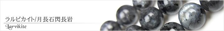 ラルビカイト、月長石閃長岩天然石ビーズパワーストーンの通販専門サイト