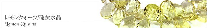 レモンクォーツ、硫黄水晶、レモン水晶天然石ビーズパワーストーンの通販専門サイト
