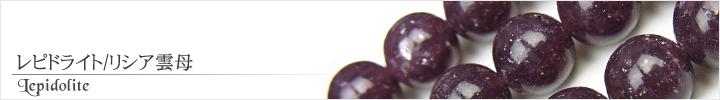 レピドライト、リシア雲母天然石ビーズパワーストーンの通販専門サイト