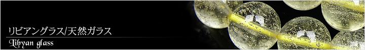 リビアングラス、リビアンデザートグラス、天然ガラス天然石ビーズパワーストーンの通販専門サイト