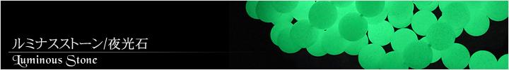 ルミナスストーン、夜光石天然石ビーズパワーストーンの通販専門サイト