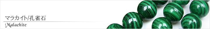 マラカイト、孔雀石天然石ビーズパワーストーンの通販専門サイト