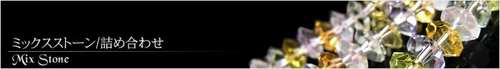 ミックスストーン天然石ビーズパワーストーンの通販専門サイト