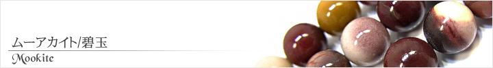ムーアカイト、モーカイト、モッカイト、碧玉天然石ビーズパワーストーンの通販専門サイト