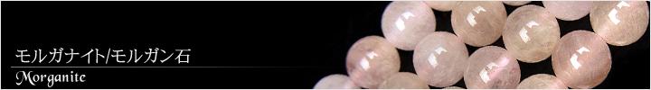 モルガナイト、モルガン石天然石ビーズパワーストーンの通販専門サイト