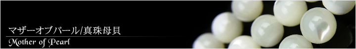 マザーオブパール、真珠母貝天然石ビーズパワーストーンの通販専門サイト