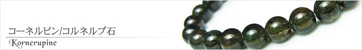 コーネルピン、コルネルプ石、コルネプ石、コルネップ石天然石ビーズパワーストーンの通販専門サイト