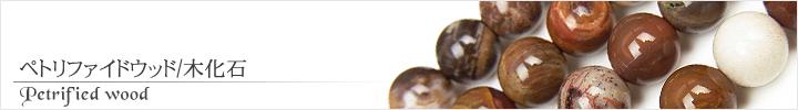 ペトリファイドウッド、珪化石、木化石天然石ビーズパワーストーンの通販専門サイト