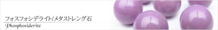 フォスフォシデライト、メタストレング石、斜燐鉄鉱天然石ビーズパワーストーンの通販専門サイト