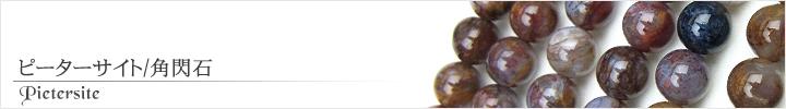 ピーターサイト、テンペストストーン天然石ビーズパワーストーンの通販専門サイト