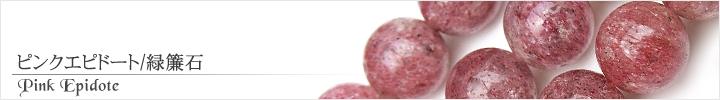 ピンクエピドート、マンガノエピドートシスト、緑簾石天然石ビーズパワーストーンの通販専門サイト