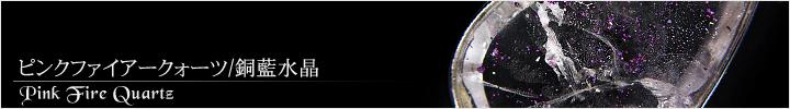 ピンクファイアークォーツ天然石ビーズパワーストーンの通販専門サイト