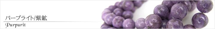 パープライト、紫鉱、紫石天然石ビーズパワーストーンの通販専門サイト
