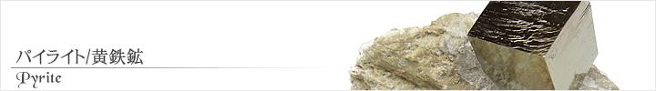 パイライト、黄鉄鉱天然石ビーズパワーストーンの通販専門サイト